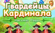 'Гвардейцы – пасьянсы Пары' - Основная задача в игре - убрать все карты с игрового поля. Убирать следует карты парами равного достоинства.